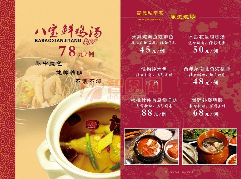首页 ps分层专区 广告设计 海报设计  关键词: 私房菜汤菜谱 养生汤