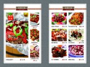 酒店川菜系列