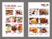 酒店凉菜菜单