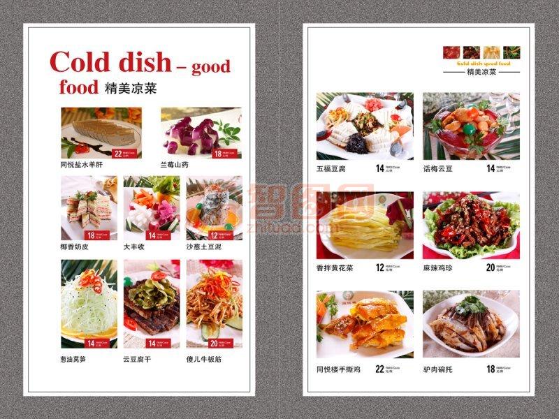 酒店涼菜菜單