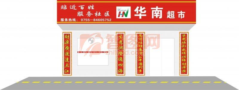 华南超市门面设计