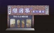 老房子家常便饭门面设计
