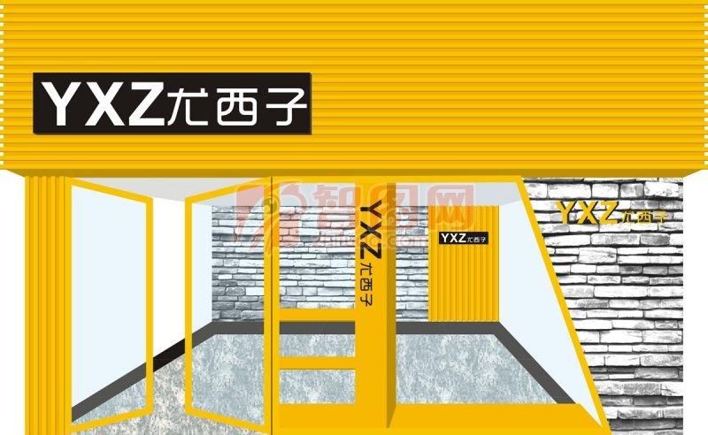 尤西子門面設計