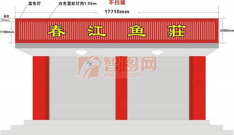 春江鱼莊门面设计