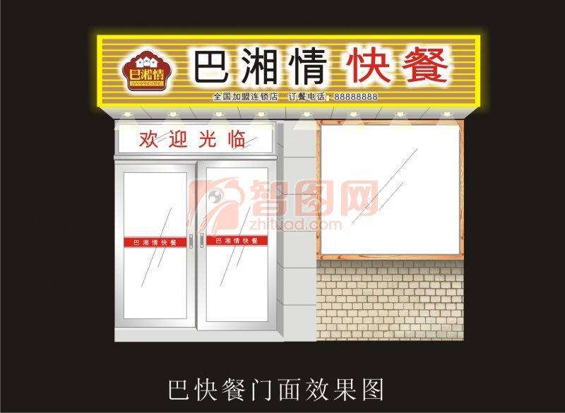 巴湘情快餐门面设计