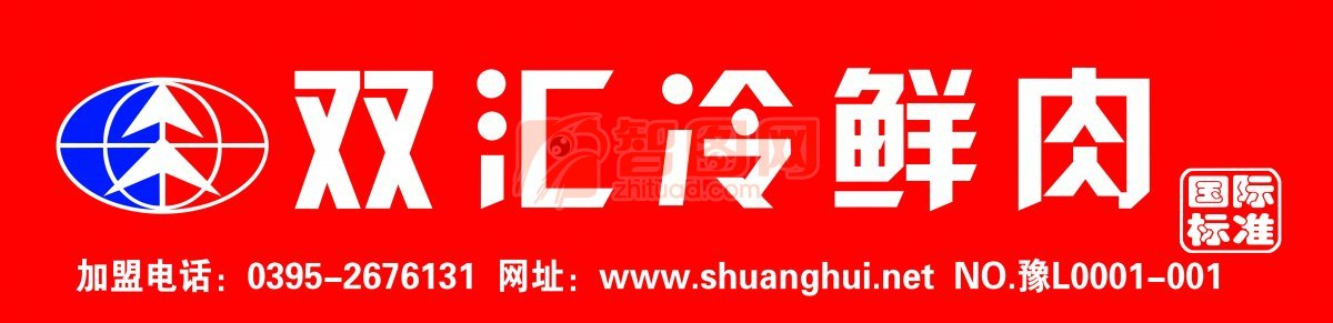 双汇logo矢量图