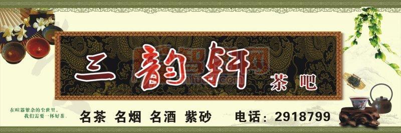 三韵轩门牌