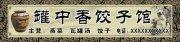 罐中香餃子館門牌