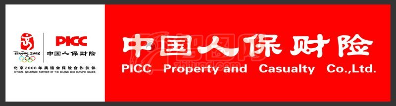 中國人保財險