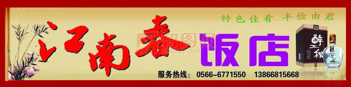 江南春饭店