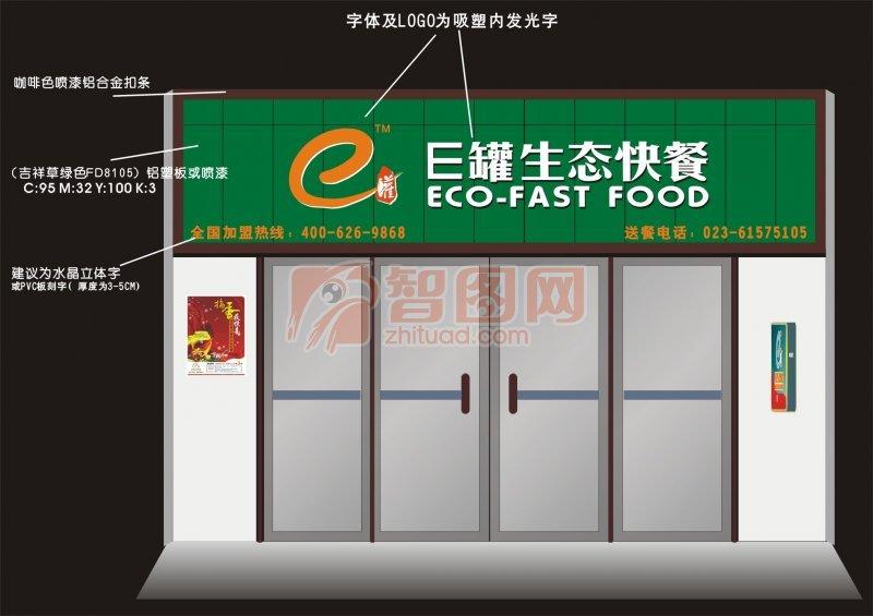 E罐生态快餐