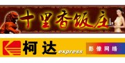 十里杏饭庄