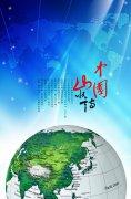 中国山水情海报设计