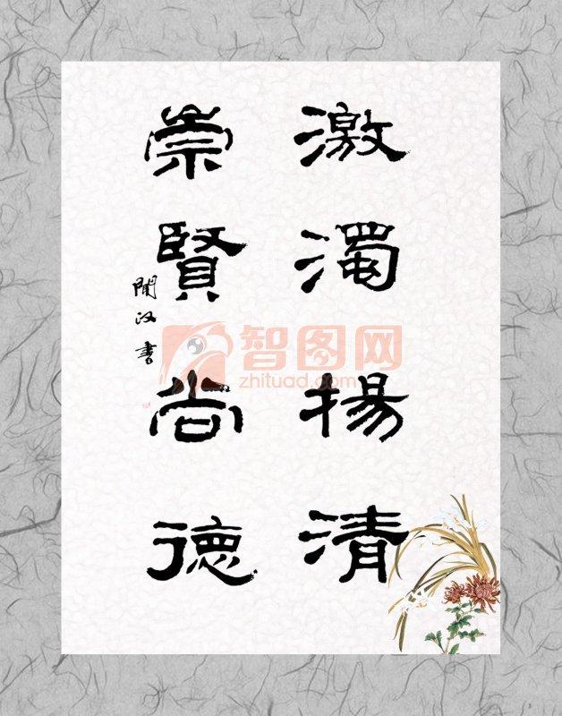 崇贤尚德海报设计