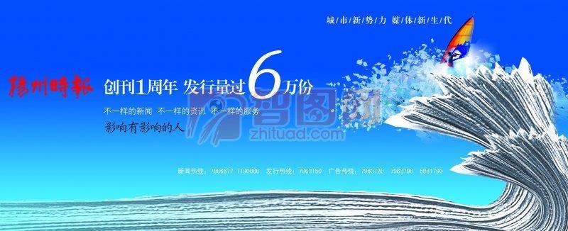 【psd】报纸的海洋素材海报