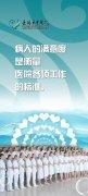 岳阳市中医院展板设计