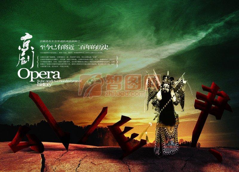 中国京剧宣传广告设计素材