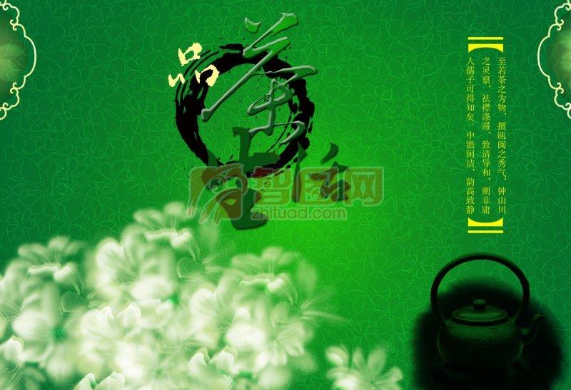 绿色背景茶文化海报