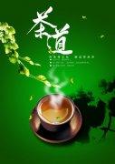 茶文化宣传模板