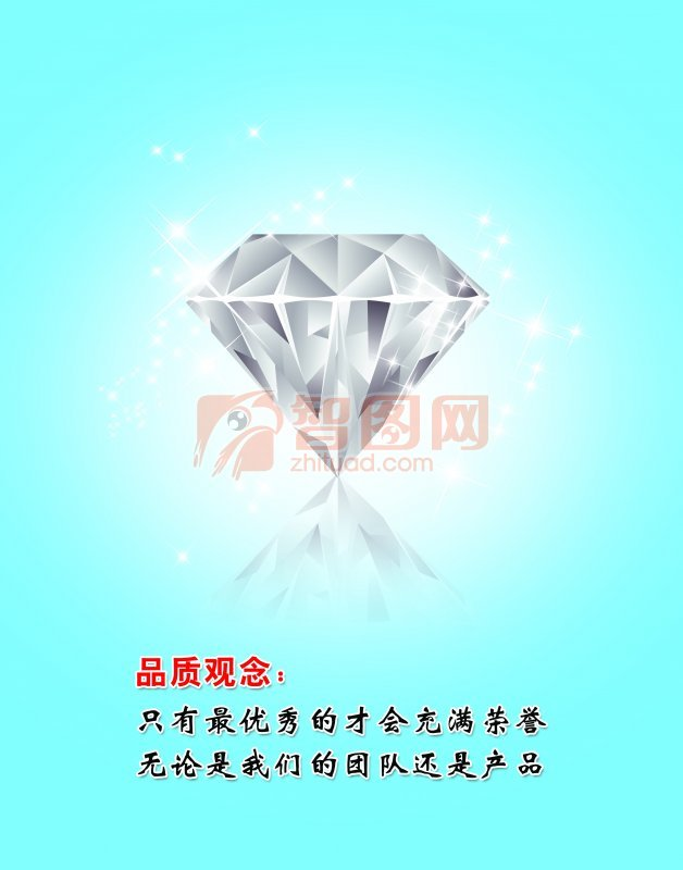钻石宣传画册