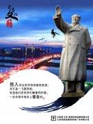 新亚企业文化海报设计
