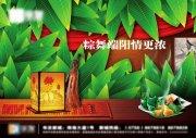高清绿叶粽子