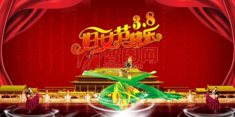3.8妇女节庆典舞台