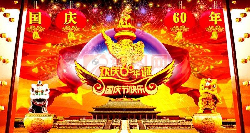國慶60周年