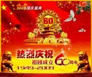 熱烈慶祝祖國成立60周年