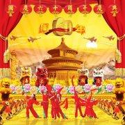 國慶60周年慶典