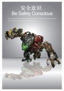 安全意识素材