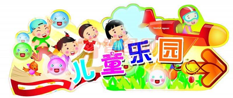 【psd】儿童乐园