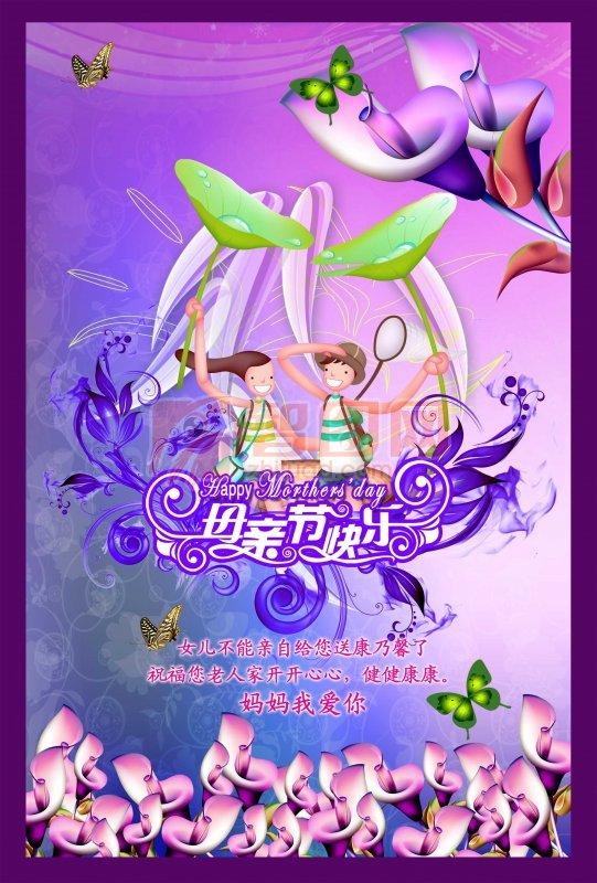 说明:-紫色母亲节 上一张图片:   母亲节快乐 下一张图片:妈妈我爱你