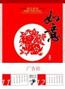 新春祝福廣告