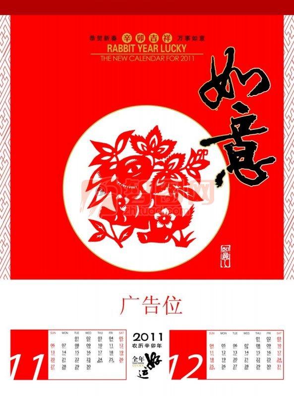 新春祝福广告