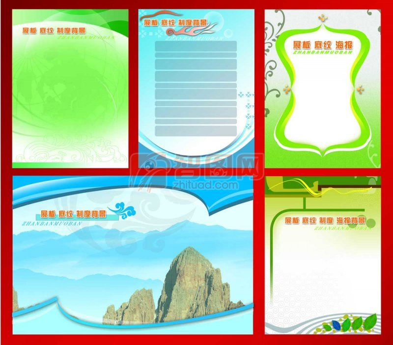 关键词: 模板底纹 制度背景 海报背景 嫩绿色水纹元素 淡蓝色背景