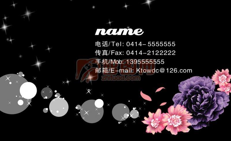 【psd】黑色背景名片