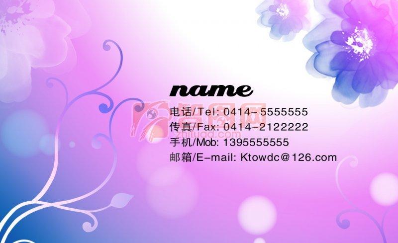 【psd】紫色背景名片