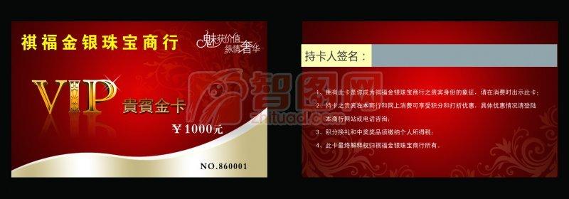 黃金珠寶店VIP卡設計