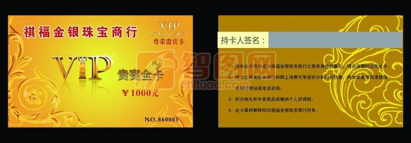 黄金珠宝店VIP卡设计