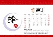 2011年台历010