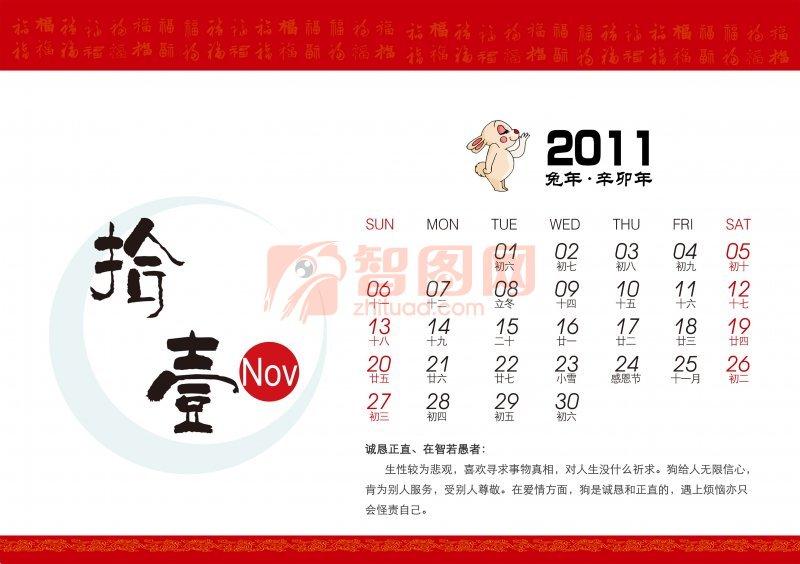 2011年台历011