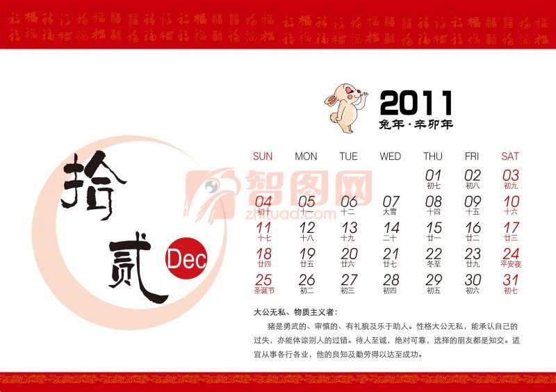 2011年台历12月