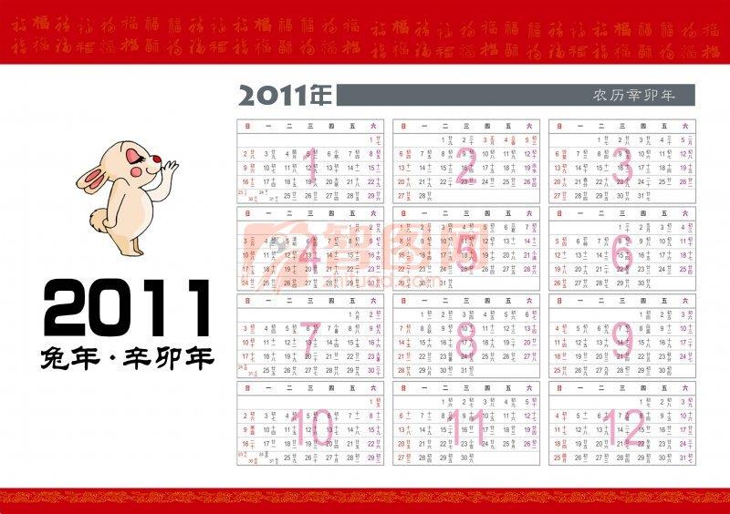 2011年台历