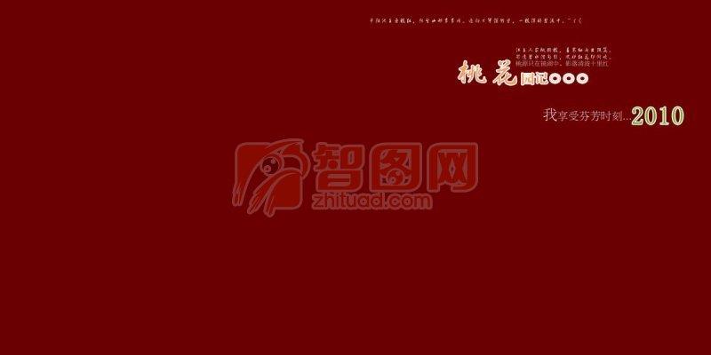 棕红色画册封面