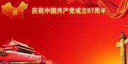 慶祝中國共產黨成立87周年