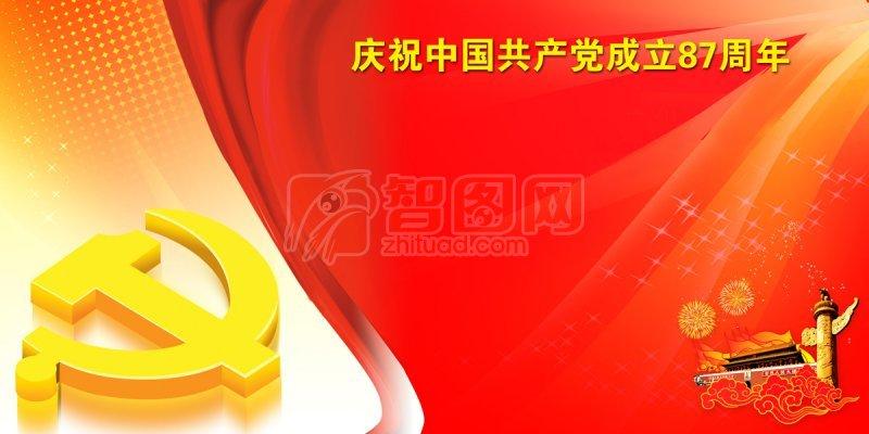 庆祝中国共产党成立 87 周年