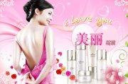 化妝品廣告設計