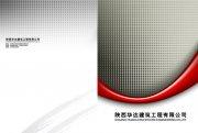 建筑科技机械广告设计01