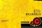建筑科技机械广告设计04